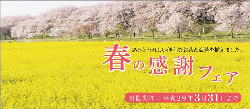 春の感謝フェア