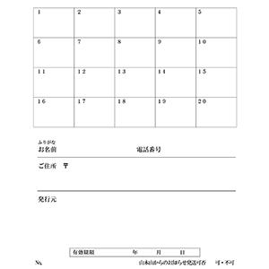 山本山スタンプカード(中面)